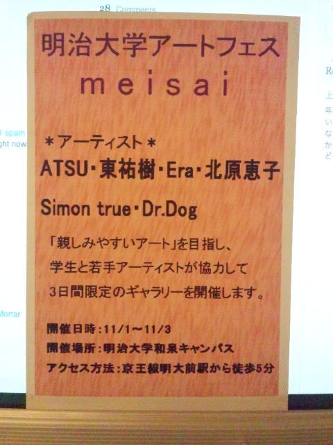 Meiji Uni Art fes